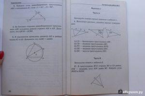 Контрольные работы по геометрии 7 класс Атанасян