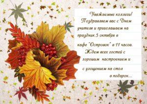 Пожелания ко Дню учителя на тему Напутствие молодым педагогам