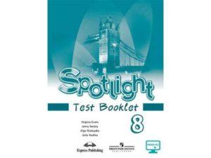 Тест к УМК Spotlight 8 по модулю 8
