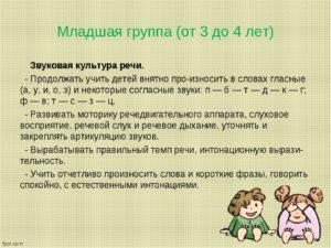 Конспект НОД по звуковой культуре речи.Вторая младшая группа. Тема Освоение звука (с)2