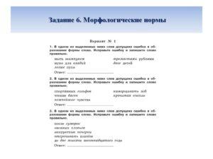 Подготовка к ЕГЭ по русскому языку. Задание 6. Морфологические нормы. Имя существительное. Тестовые задания - 2