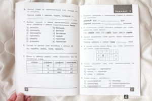 Олимпиада по русскому языку для 4 класса (с ответами)