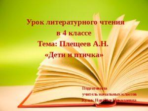 Урок литературного чтения в 4 классе Плещеев А.Н. Дети и птичка