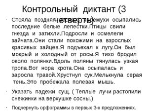 Контрольные диктанты по русскому языку 4 класс