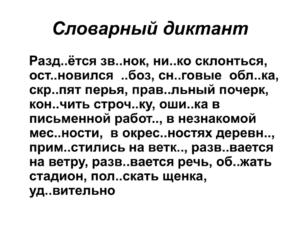 Словарные диктанты для 5 класса (2-3 четверть)