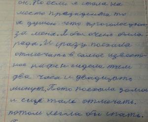 Сочинение на тему ЕСЛИ БЫ Я БЫЛ ПРЕЗИДЕНТОМ РОССИИ
