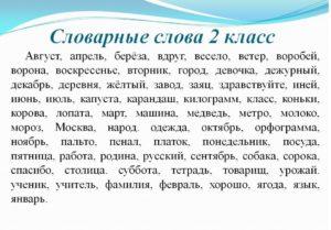 Русский язык Словарные слова 2 класс (Канакина, Горецкий)