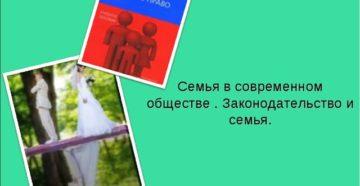 Урок ОБЖ 11 класс Семья в современном обществе. Законодательство и семья