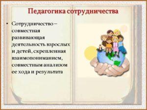 Реферат на тему: Педагогическое сотрудничество