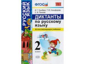 Диктанты по русскому языку, 2 класс, ФГОС.