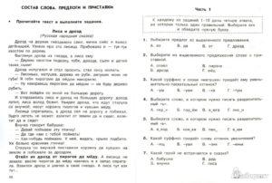 Итоговый тест по литературному чтению(1 класс)