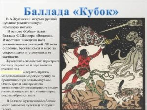Конспект урока литературы в 5 классе по балладе В.А.Жуковского Кубок