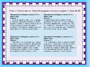 Карточки по русскому языку по теме Безударная гласная в корне слова. 3 класс.