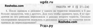 Контрольные работы по математике 6 класс (И. И. Зубарев, А. Г. Мордкович)