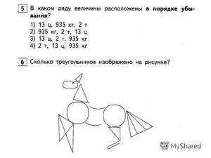 Олимпиадные задания по математике для 4 класса ( с ответами) на тему Логические задания