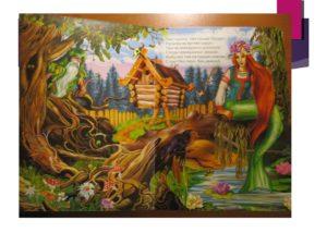 Урок литературы в 5 классе на тему:  У лукоморья дуб зелёный..