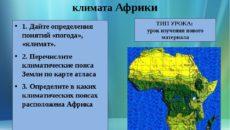 Конспект урока по географии Климат Африки (7 класс)