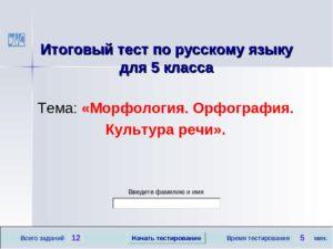 Тест по русскому языку Орфография (5 класс)