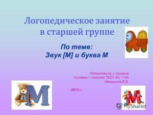 Конспект подгруппового логопедического занятия в старшей группе по звукопроизношению Тема: Звуки М, М' и буква М