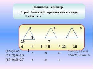 Урок Логикалы? есептер (3 класс)