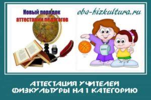 Аттестация на 1 категорию учителя физической культуры