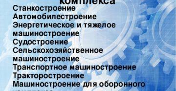 Конспект урока Машиностроение России (9 класс)