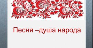Сценарий праздника Русская песня-душа народа