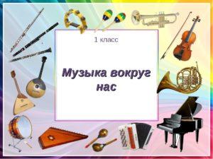 Конспект урока по музыке на тему Музыка вокруг нас (1 класс)