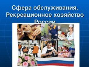 Сфера обслуживания. Рекреационное хозяйство России