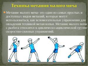 Конспект урока по физической культуре. Тема: обучение метанию мяча на дальность с разбега.