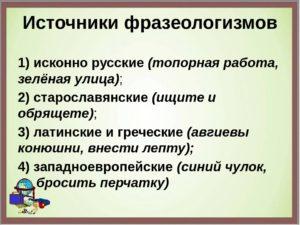 Фразеологизмы. Источники фразеологизмов (6 класс)