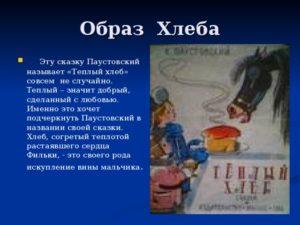 Конспект урока по литературному чтению на тему: Определение главной мысли в произведении К.Г.Паустовского Теплый хлеб (3 класс)