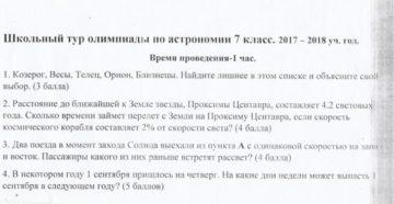 Олимпиада по астрономии 7-8 класс (школьный этап)