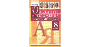 Диктанты и изложения по русскому языку для 2 класса