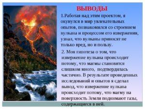 Исследовательский проект Почему извергаются вулканы