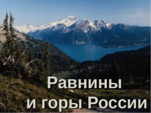 Урок по окружающему миру по теме: Равнины и горы России 4 класс