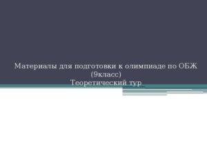 Материалы для подготовки к олимпиаде по ОБЖ 7-9 класс (теория)
