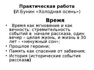 Анализ рассказа И.Бунина Холодная осень(11 класс)