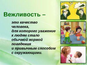 Урок классный час на тему ВЕЖЛИВОСТЬ (4 класс)