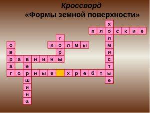 Кроссворд по краеведению 9 класс