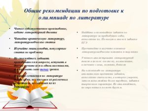 Занимательные материалы для подготовки к олимпиаде по литературе. 8 класс