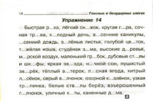 Тренировочные работы с текстом, 4 класс русский язык