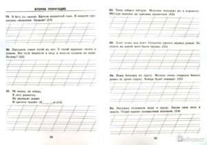 Карточки для списывания 1 класс