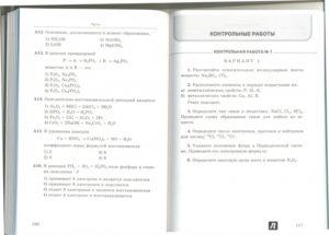 Контрольные работы по химии 8 класс. Программа О. С. Габриелян.
