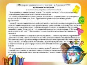 Анализ урока по английскому языку 5 класс