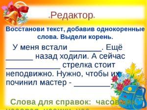 Конспект урока в 3 классе Корень слова. Однокоренные слова - Школа России