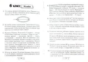 Олимпиадные задания по математике (6 класс)