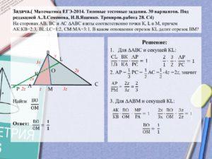 Применение теорем Чевы и Менелая при решении задач ЕГЭ
