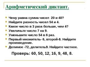 Арифметический диктант 4 класс 2 четверть