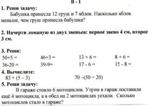 Контрольная работа по математике 2 четверть 2 класс